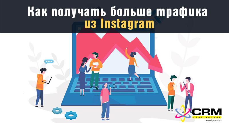 Как получать больше трафика из Instagram
