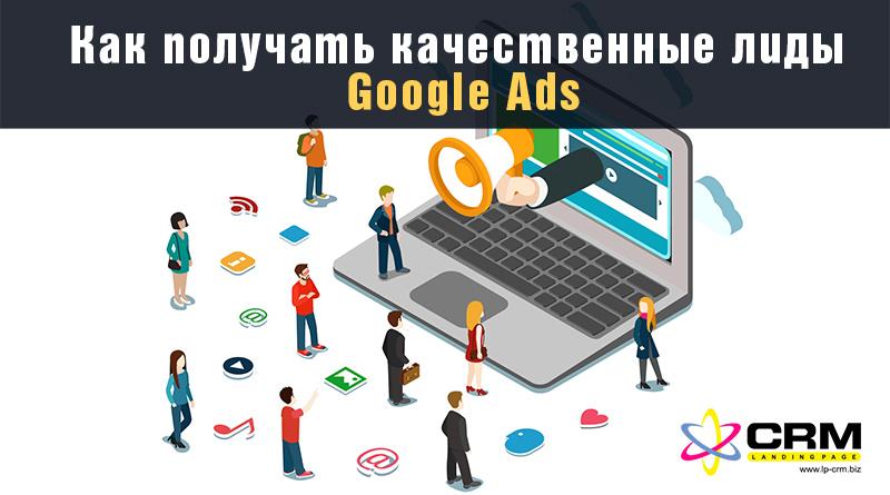 качественные лиды Google Ads