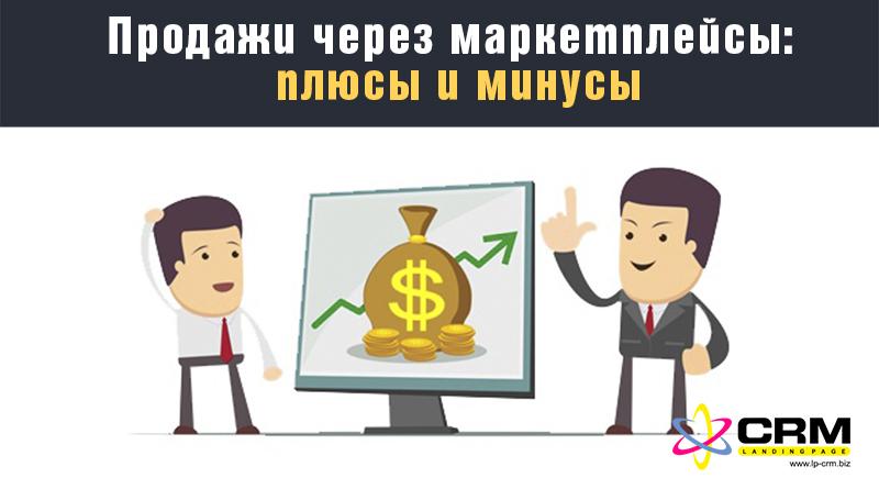 Продажи через маркетплейсы: плюсы и минусы