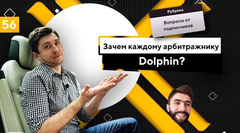 арбитражнику Dolphin