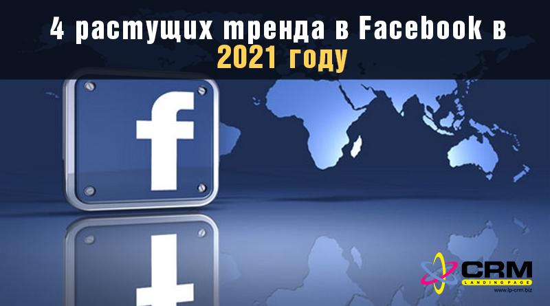 4 растущих тренда в Facebook в 2021 году