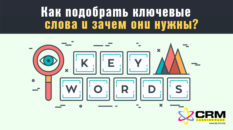 Как подобрать ключевые слова и зачем они нужны?