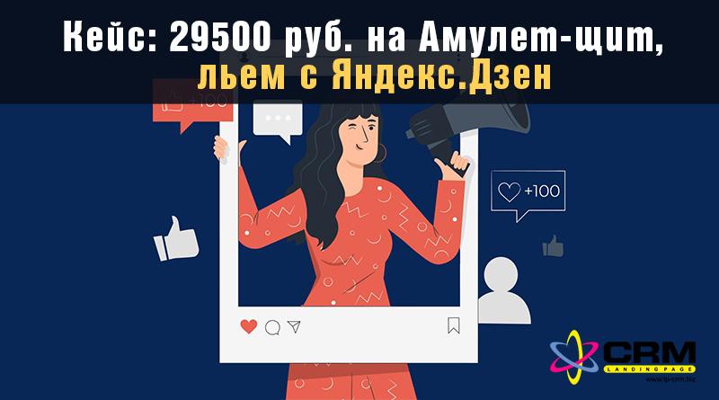 Кейс: 29500 руб. на Амулет-щит, льем с Яндекс.Дзен
