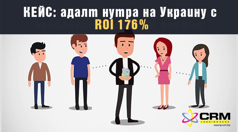 КЕЙС: адалт нутра на Украину с ROI 176%