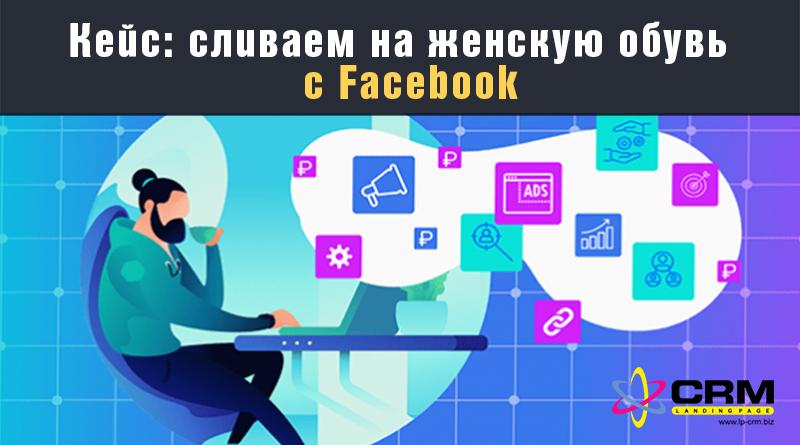 Кейс: сливаем на женскую обувь с Facebook