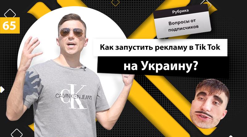 Как запустить рекламу в Tik Tok на Украину?