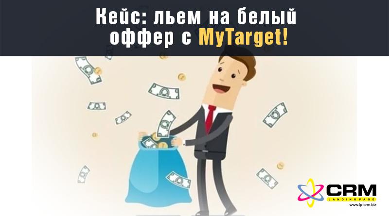 Кейс: льем на белый оффер с MyTarget!