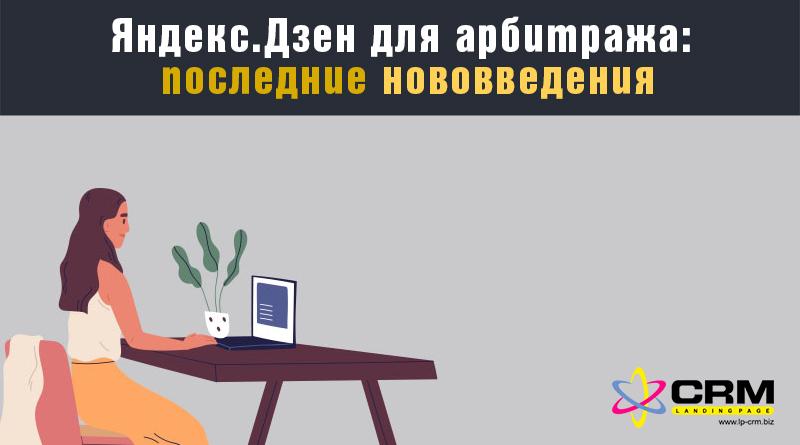 Яндекс.Дзен для арбитража: последние нововведения