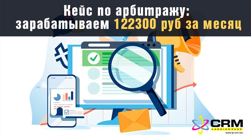 Кейс по арбитражу: зарабатываем 122300 руб за месяц