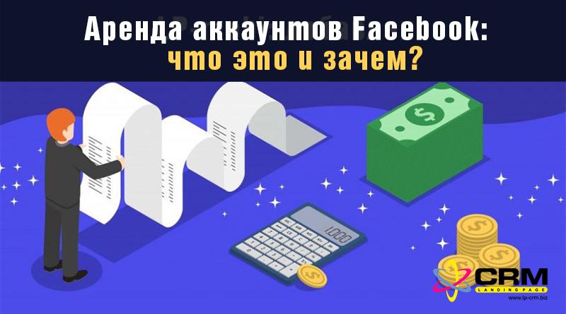 Аренда аккаунтов Facebook: что это и зачем?
