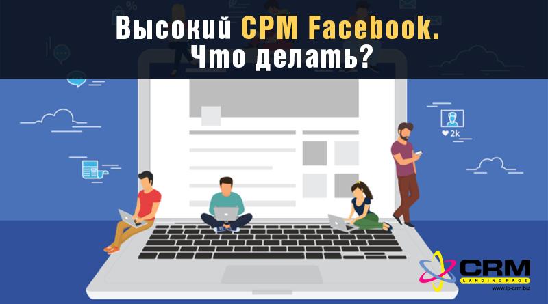 Высокий CPM Facebook. Что делать?