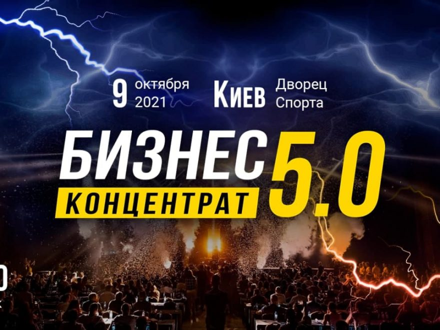БИЗНЕС КОНЦЕНТРАТ 5.0