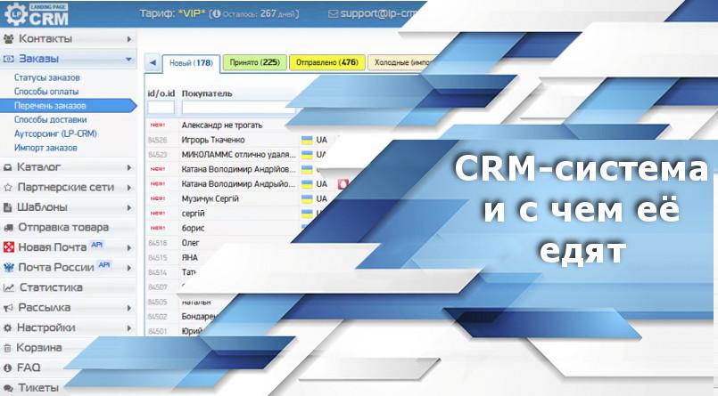 CRM-система и с чем её едят