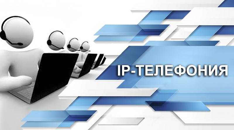 IP-Телефония в LP-CRM