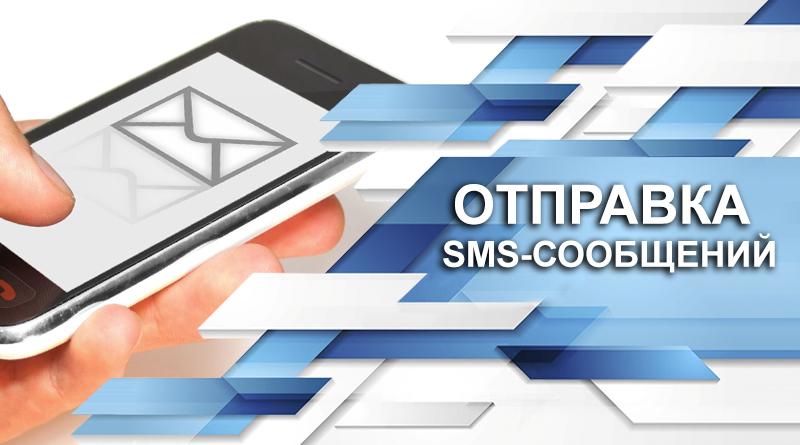 Отправка SMS-сообщений в LP-CRM