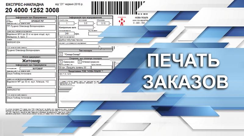 Печать заказов в LP-CRM