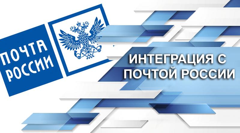 Интеграция с Почтой России в LP-CRM