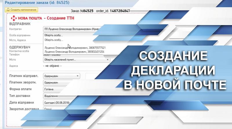 Создание декларации в Новой Почте в LP-CRM
